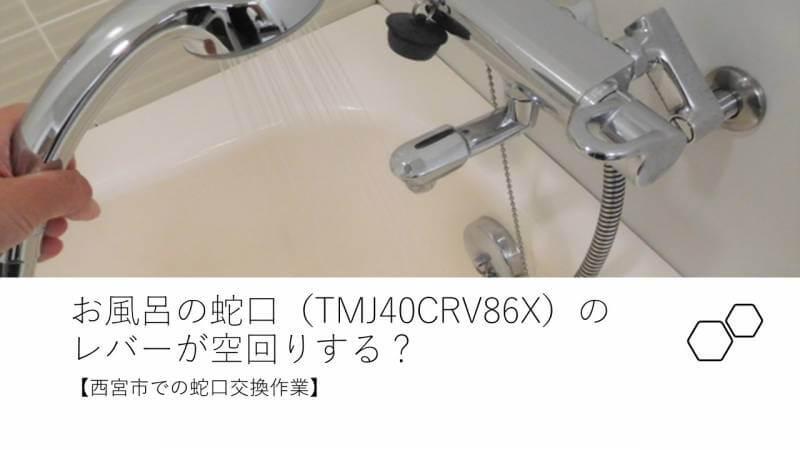 お風呂の蛇口(TMJ40CRV86X)のレバーが空回りする?【西宮市での蛇口交換作業】