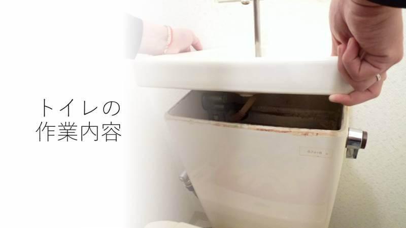 トイレの作業内容