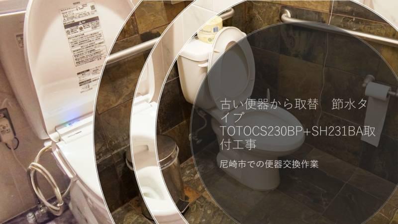 古い便器から取替 節水タイプTOTOCS230BP+SH231BA取付工事 尼崎市での便器交換作業