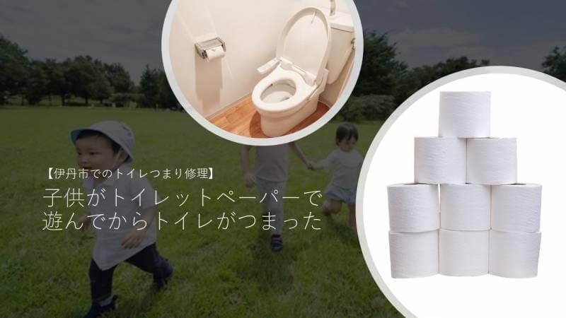 子供がトイレットペーパーで遊んでからトイレがつまった【伊丹市でのトイレつまり修理】