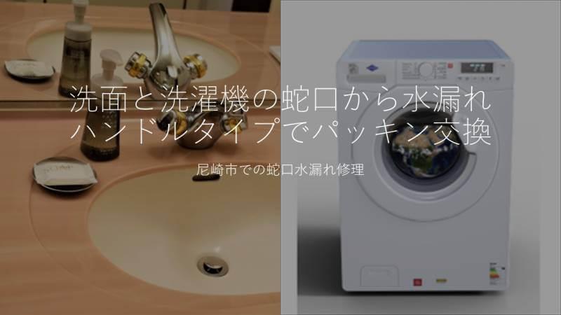 洗面と洗濯機の蛇口から水漏れ ハンドルタイプでパッキン交換 尼崎市での蛇口水漏れ修理