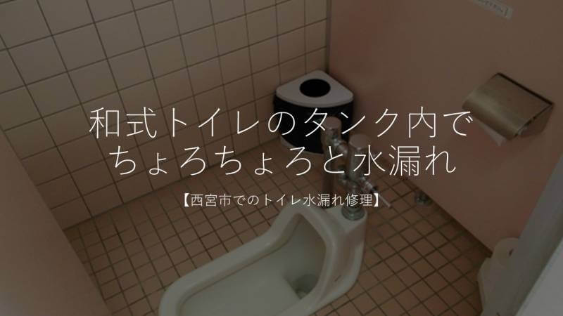和式トイレのタンク内でちょろちょろと水漏れ【西宮市でのトイレ水漏れ修理】