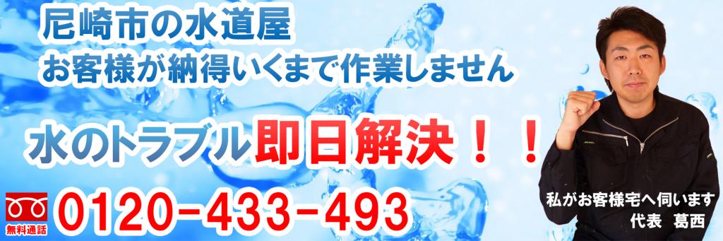 尼崎市の水道屋お客様が納得いくまで作業しません水のトラブル即日解決!!無料通話0120-433-493私がお客様宅へ伺います代表葛西