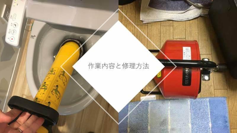 作業内容と修理方法