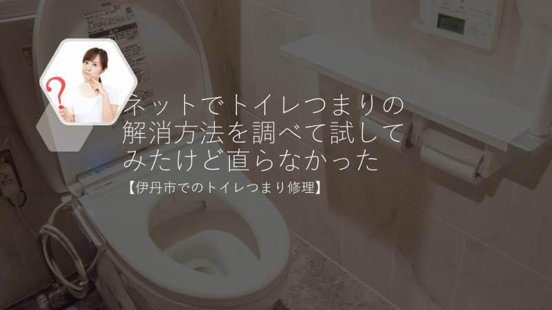 ネットでトイレつまりの解消方法を調べて試してみたけど直らなかった【伊丹市でのトイレつまり修理】