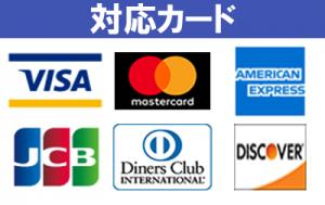 対応可能クレジットカードVISA・JCB・AMERICAN EXPRESS・mastercard・DinersClub・DISCOVER