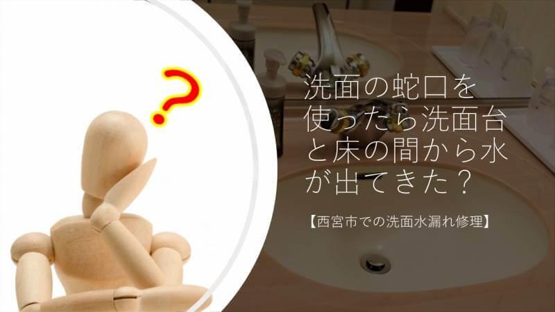 洗面の蛇口を使ったら洗面台と床の間から水が出てきた?【西宮市での洗面水漏れ修理】