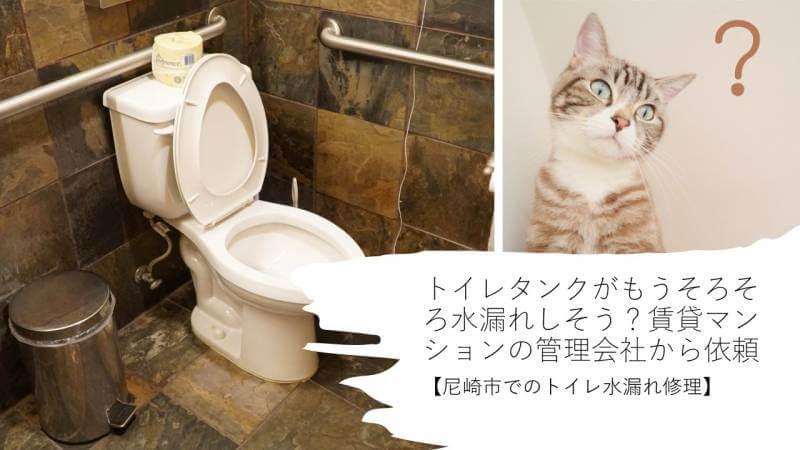 トイレタンクがもうそろそろ水漏れしそう?賃貸マンションの管理会社から依頼【尼崎市でのトイレ水漏れ修理】