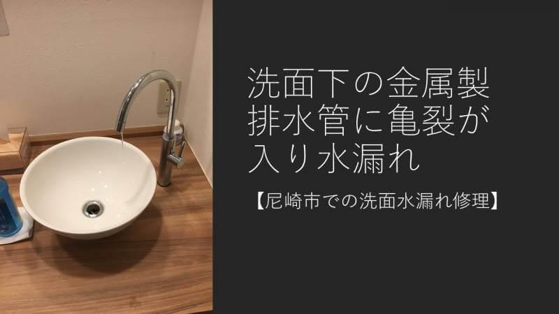 洗面下の金属製排水管に亀裂が入り水漏れ【尼崎市での洗面水漏れ修理】