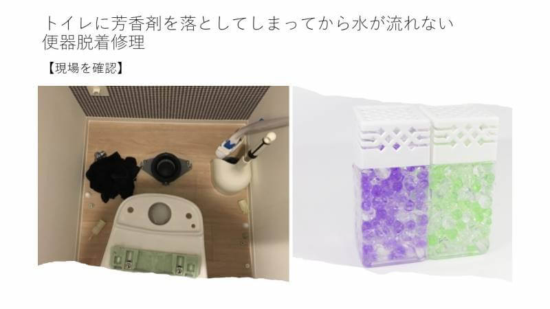 トイレに芳香剤を落としてしまってから水が流れない 便器脱着修理【現場を確認】