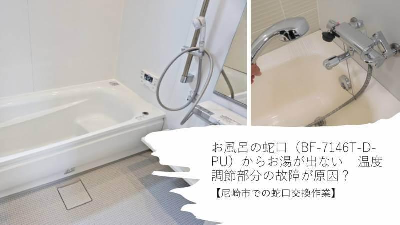 お風呂の蛇口(BF-7146T-D-PU)からお湯が出ない 温度調節部分の故障が原因?【尼崎市での蛇口交換作業】