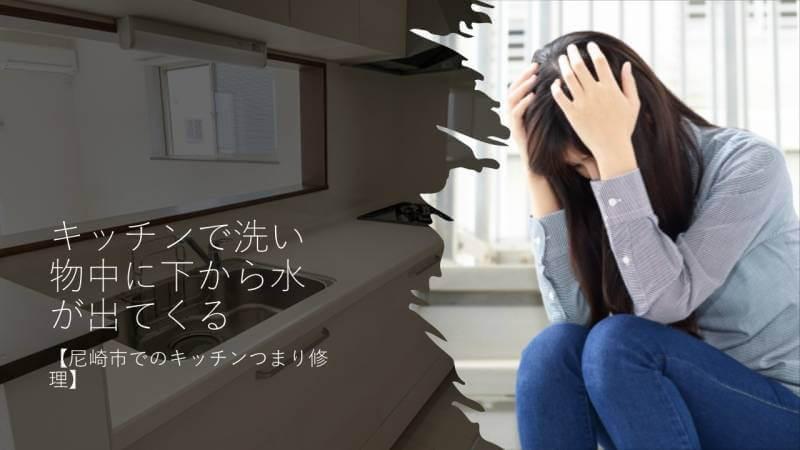 キッチンで洗い物中に下から水が出てくる【尼崎市でのキッチンつまり修理】