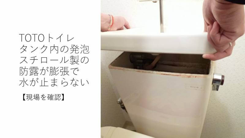 TOTOトイレタンク内の発泡スチロール製の防露が膨張で水が止まらない【現場を確認】