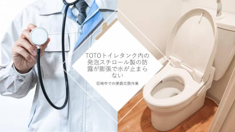 TOTOトイレタンク内の発泡スチロール製の防露が膨張で水が止まらない 尼崎市での便器交換作業