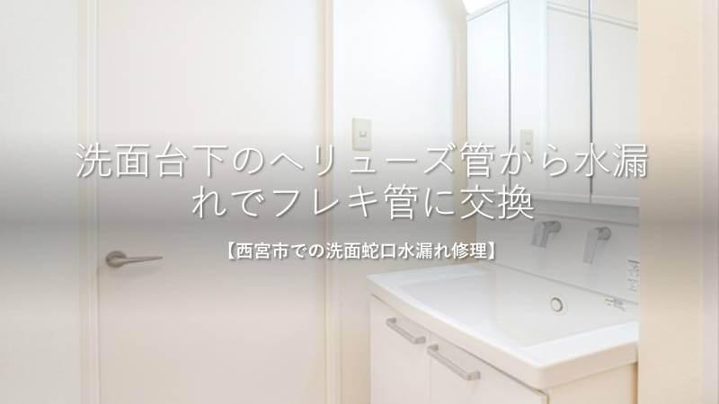 洗面台下のへリューズ管から水漏れでフレキ管に交換【西宮市での洗面蛇口水漏れ修理】