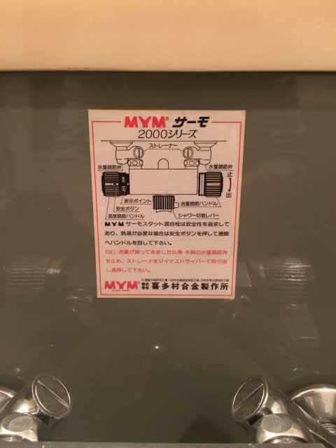 MYM 2000シリーズ