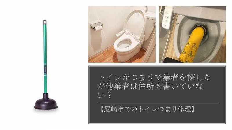 トイレがつまりで業者を探したが他業者は住所を書いていない?【尼崎市でのトイレつまり修理】