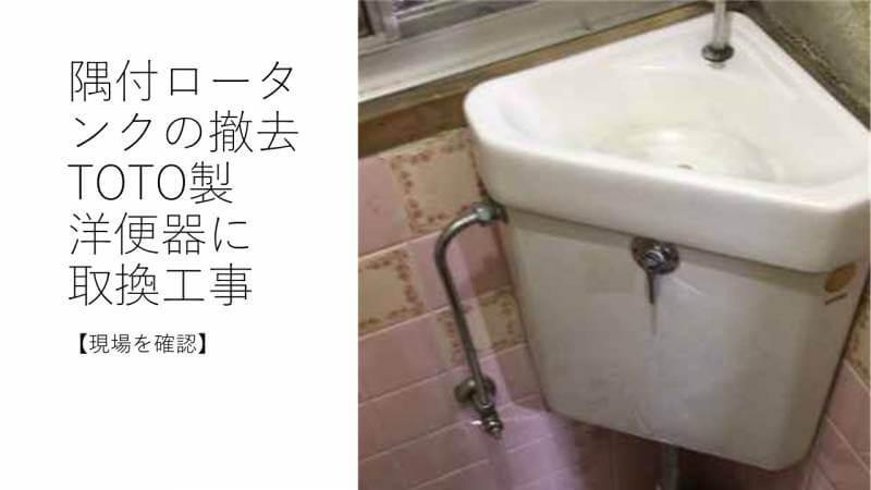 隅付ロータンクの撤去 TOTO製洋便器に取換工事【現場を確認】
