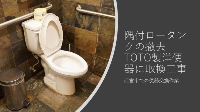 隅付ロータンクの撤去 TOTO製洋便器に取換工事 西宮市での便器交換作業