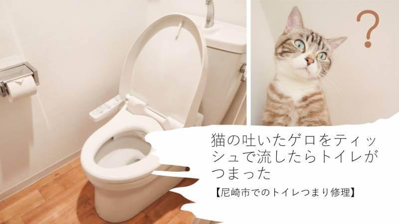 猫の吐いたゲロをティッシュで流したらトイレがつまった【尼崎市でのトイレつまり修理】