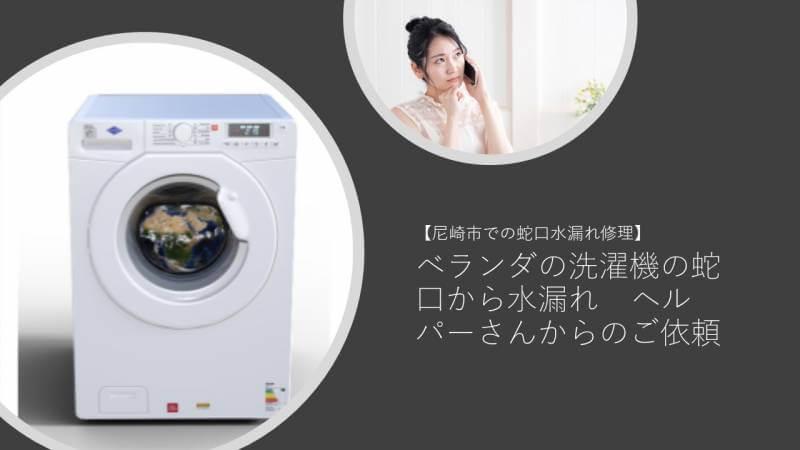 ベランダの洗濯機の蛇口から水漏れ ヘルパーさんからのご依頼【尼崎市での蛇口水漏れ修理】