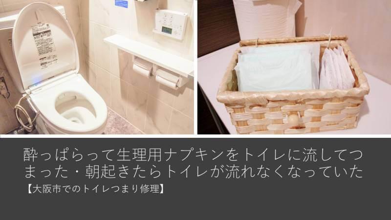 酔っぱらって生理用ナプキンをトイレに流してつまった・朝起きたらトイレが流れなくなっていた【大阪市でのトイレつまり修理】