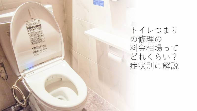 トイレつまりの修理の料金相場ってどれくらい?症状別に解説