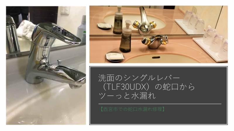 洗面のシングルレバー(TLF30UDX)の蛇口からツーっと水漏れ【西宮市での蛇口水漏れ修理】