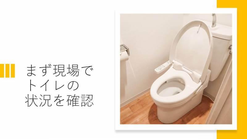 まず現場でトイレの状況を確認