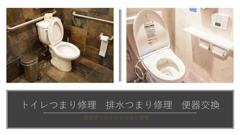 トイレつまり修理 排水つまり修理 便器交換 西宮市でのトイレつまり修理