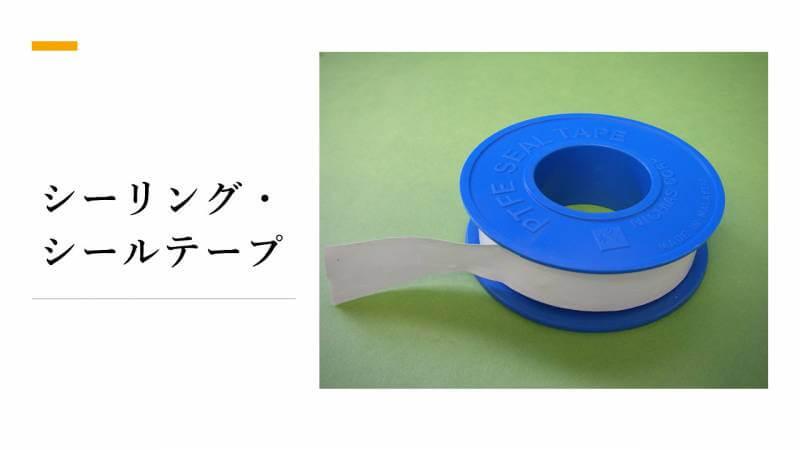 シーリング・シールテープ