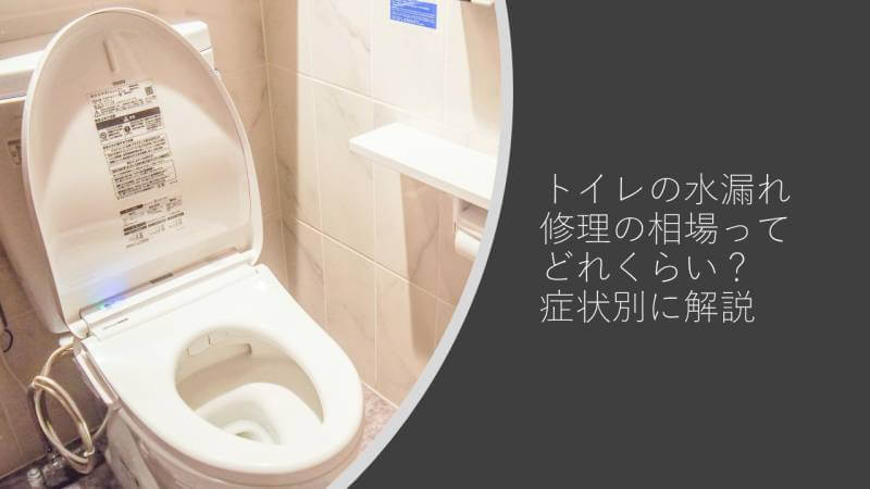 トイレの水漏れ修理の相場ってどれくらい?症状別に解説