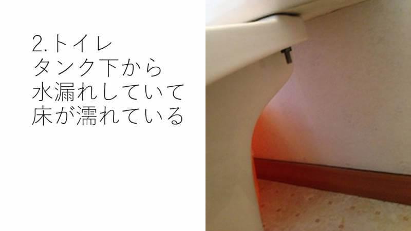2.トイレタンク下から水漏れしていて床が濡れている