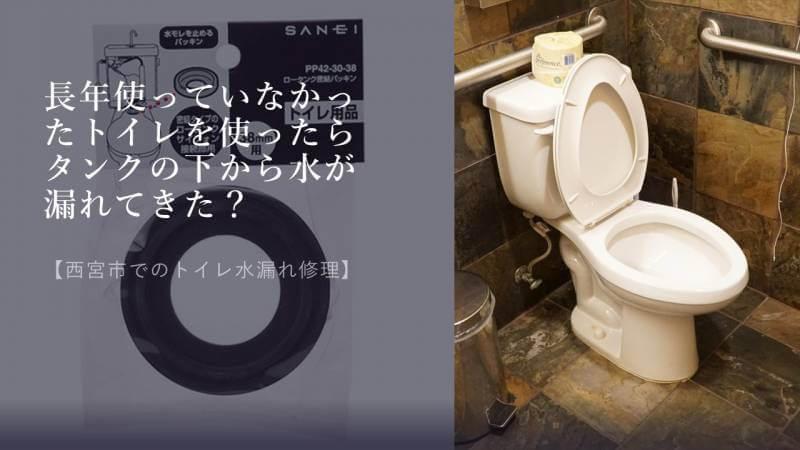 長年使っていなかったトイレを使ったらタンクの下から水が漏れてきた?【西宮市でのトイレ水漏れ修理】