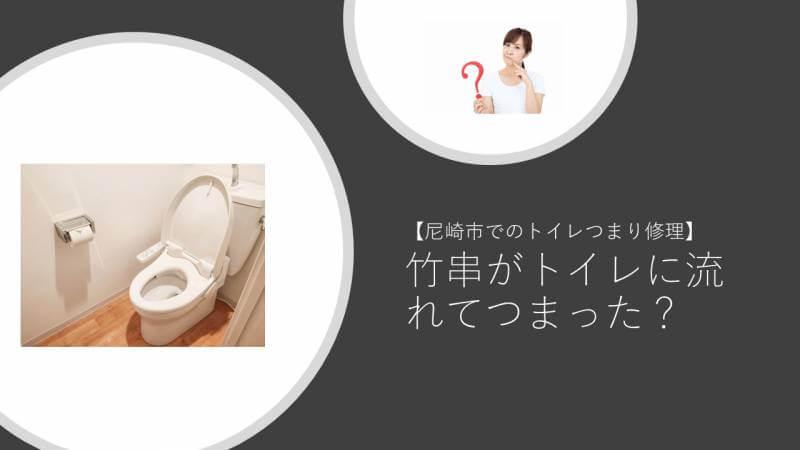 竹串がトイレに流れてつまった?【尼崎市でのトイレつまり修理】