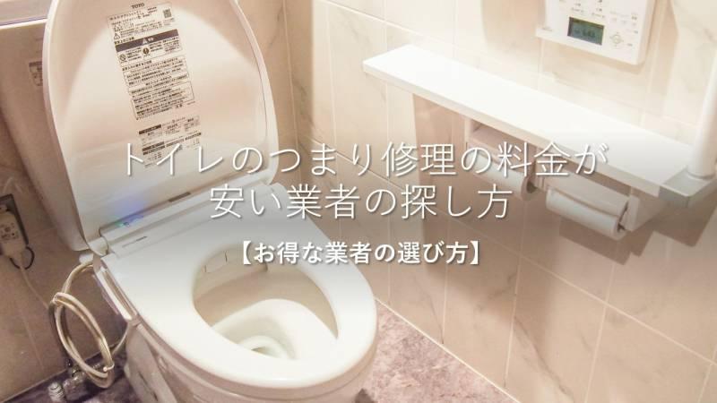 トイレのつまり修理の料金が安い業者の探し方【お得な業者の選び方】