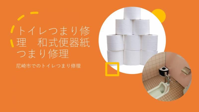 トイレつまり修理 和式便器紙つまり修理 尼崎市でのトイレつまり修理