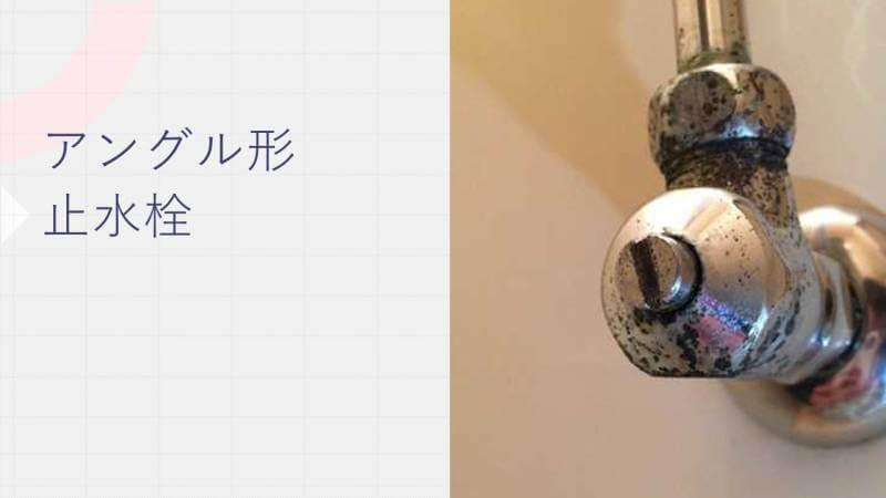 アングル形止水栓