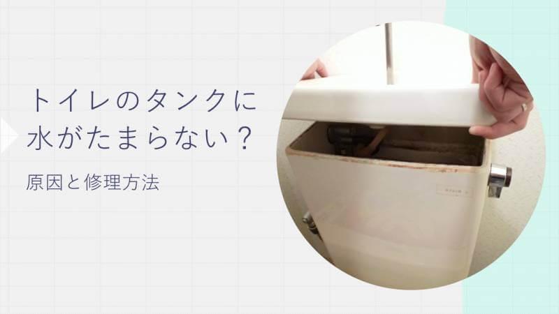 トイレのタンクに水がたまらない?原因と修理方法