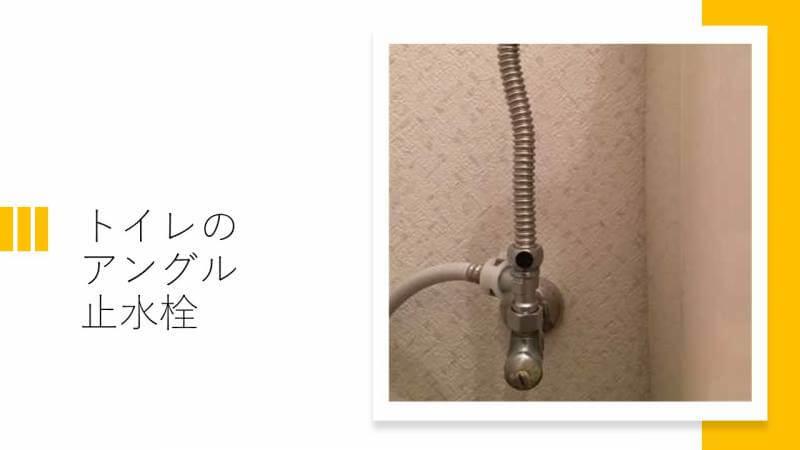 トイレのアングル止水栓