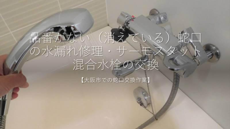 品番がない(消えている)蛇口の水漏れ修理・サーモスタット混合水栓の交換【大阪市での蛇口交換作業】