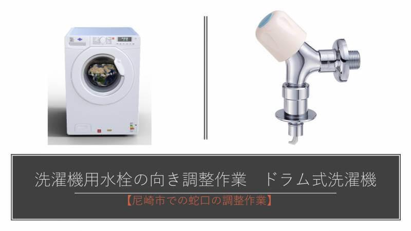 洗濯機用水栓の向き調整作業 ドラム式洗濯機【尼崎市での蛇口の調整作業】