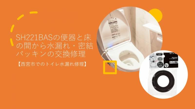 SH221BASの便器と床の間から水漏れ・密結パッキンの交換修理【西宮市でのトイレ水漏れ修理】