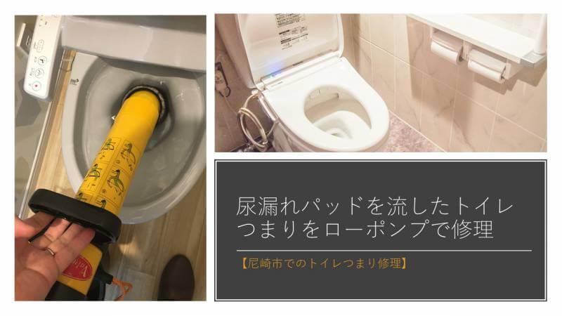尿漏れパッドを流したトイレつまりをローポンプで修理【尼崎市でのトイレつまり修理】