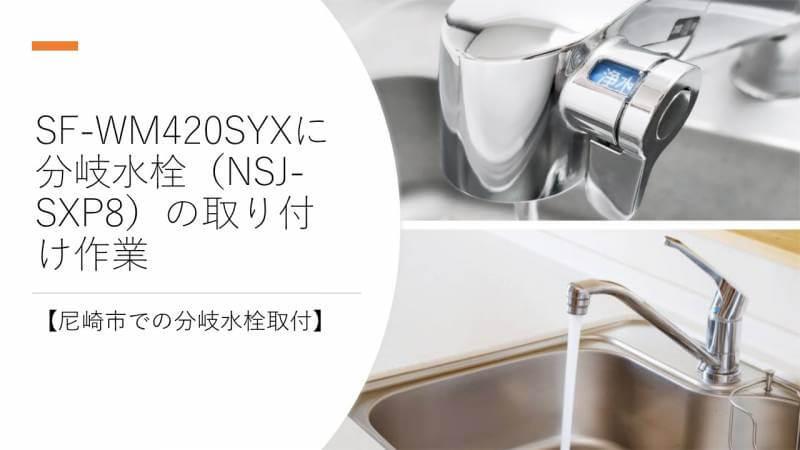 SF-WM420SYXに分岐水栓(NSJ-SXP8)の取り付け作業【尼崎市での分岐水栓取付】