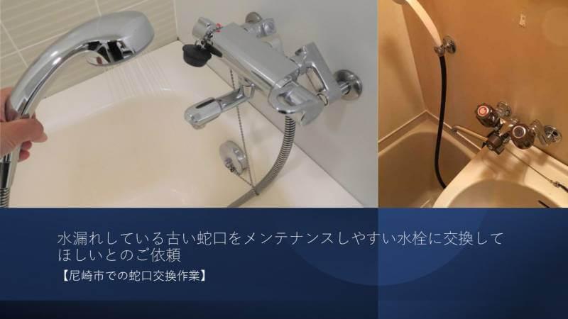 水漏れしている古い蛇口をメンテナンスしやすい水栓に交換してほしいとのご依頼【尼崎市での蛇口交換作業】