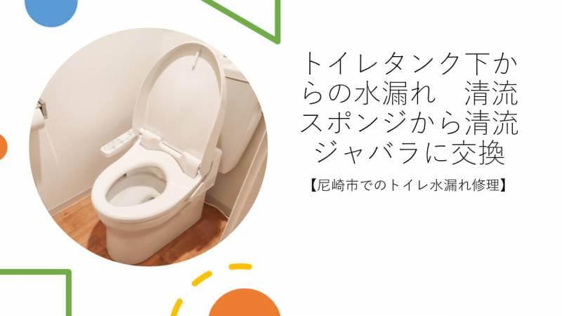 トイレタンク下からの水漏れ 清流スポンジから清流ジャバラに交換【尼崎市でのトイレ水漏れ修理】