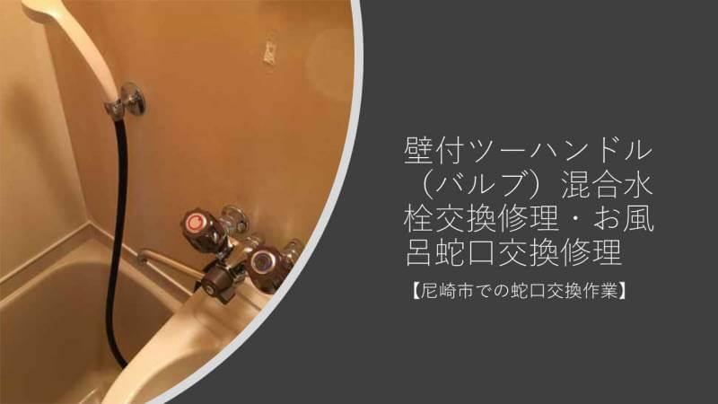壁付ツーハンドル(バルブ)混合水栓交換修理・お風呂蛇口交換修理【尼崎市での蛇口交換作業】