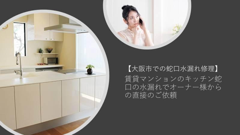 賃貸マンションのキッチン蛇口の水漏れでオーナー様からの直接のご依頼【大阪市での蛇口水漏れ修理】