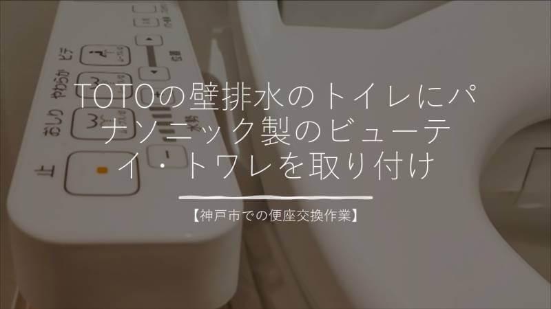 TOTOの壁排水のトイレにパナソニック製のビューテイ・トワレを取り付けしました【神戸市での便座交換作業】